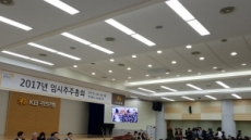 '윤종규-허인' 체제 열렸다…KB 임시주총서 선임안 가결