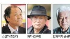 소설가 조정래·화가 김구림 등 4명 '은관 문화훈장'