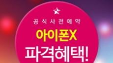 '아이폰X' 초도물량 부족, 사전예약에 '눈길'