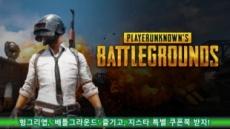 헝그리앱, '배틀그라운드' 지스타 특별 쿠폰북 제공