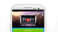 애드박스, '테라M' 캠페인 추가