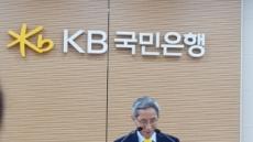 """윤종규 """"노사갈등 부부관계와 비슷…대화 통해 상생파트너 되겠다"""""""