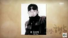 故김성재 22주기 '아직도 그가 그립다'…사인 재조명