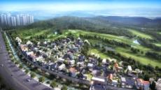 동탄2신도시 고급 단독주택용지 '글렌힐즈56' 공급