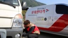 롯데렌터카, 포항 지진 피해지역 차량 무상점검