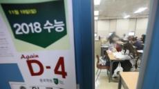 '어게인 수능' D-2…카페인ㆍ지방 함유 음식 자제하세요