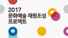예술경영센터 '문화예술 재원조성 프로젝트'