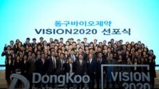 동구바이오제약, '비전2020' 선포식 개최