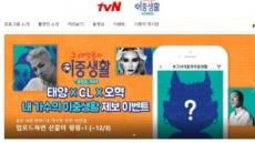 입대 앞둔 태양 '마지막 예능'…베일 벗은 '이중생활'