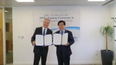 한국난방공사-英 카본트러스트, 에너지 신사업ㆍ탄소경영 협약
