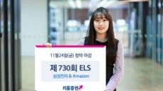 """키움증권, 삼성전자&아마존 ELS 출시…""""연 12% 수익"""""""