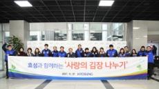 효성, 마포구 이웃에 '사랑의 김장김치' 전달