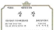 롯데건설, 한국건설경영협회 기술연구 최우수상 수상