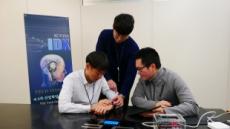 4차 산업혁명 대표기술, '헬스케어+ICT' 기술 한 자리에