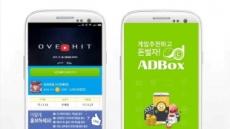 '애드박스', 모바일게임 '오버히트' 신규 캠페인 적용