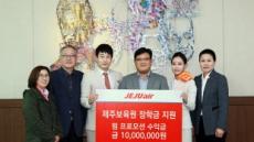 제주항공, 찜(JJiM) 프로모션 수익금으로 장학금 전달