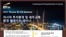 EY한영, '러시아 투자환경 및 세무ㆍ규제 환경' 세미나 개최