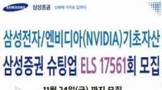 삼성증권, 삼성전자ㆍ엔비디아(NVIDIA) 기초자산 슈팅업 ELS 모집