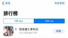 짝퉁 '배틀그라운드', 중국 iOS 인기 1위 달성