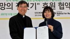 한국유에스지보랄, '희망의 집짓기' 18년째 후원