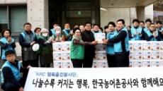 농어촌公, '사랑의 김장'으로 이웃과 따뜻한 情 나눠