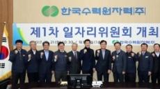 한수원, 원전 안전과 신재생 투자로 고용 창출