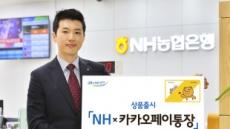 충전 없이 실시간 출금 가능한 'NH x 카카오페이 통장' 첫 선