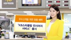 KB국민은행, 우수고객 해외여행 책임진다…'컨시어지 서비스' 시행
