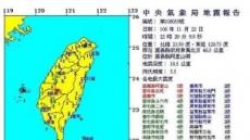 불의 고리 활성화?...대만, 터키 5.0이상 지진