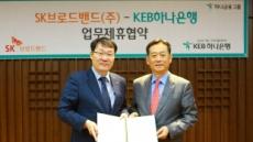 KEB하나은행-SK브로드밴드, 소상공인 지원 협약