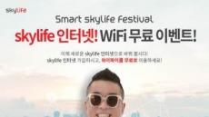 KT스카이라이프, 인터넷+TV 결합고객 위한 프로모션 진행