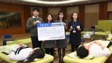 효성 소아암 돕기 '사랑의 헌혈'