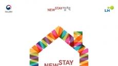 [단독] LH, 뉴스테이서 완전 철수...내년부터 사업중단