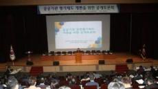 취업비리 차단…공공기관 경영평가 책임·윤리경영 강화