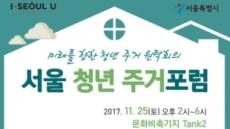 서울시, 청년 100명 의견 모아 주거정책 만든다