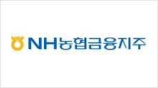 NH농협금융지주 글로벌 진출도 '新 남방정책'