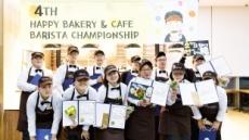 SPC그룹, 제4회 장애인 바리스타 대회 개최