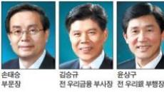 내부 vs 외부…차기 우리은행장 인선 '4파전'