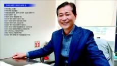 [피플&스토리-이재광 광명전기 회장] 회장이 된 신입사원…'中企'·'사람'을 말하다
