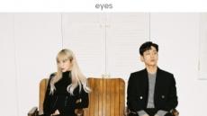 '비주얼 케미' 한해×하니, 콜라보 신곡 '보는 눈' 전격 발매