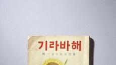'삼대'의 작가 염상섭, '해바라기' 첫 나들이