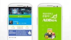 리워드 앱 애드박스, 인기 모바일게임 '다크어벤저3' 캠페인 추가