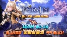 '테라M 헝앱', 스페셜 이벤트 3종 통해 문화상품권 지급