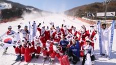 곤지암 스키장 개장에 미리 찾아온 산타클로스