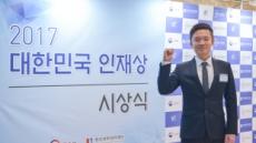 로봇 유압제어 대가, 골프존 강대겸 연구원 대한민국 인재賞