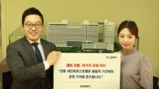 [포토뉴스] 올림픽 강릉, 새 호텔의 바가지 근절 서약