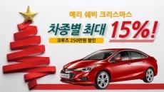 쉐보레 '12월의 선물'…'역대 최고 수준' 차종별 최대 15% 할인