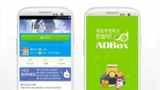 애드박스, 신작 모바일게임 '페이트/그랜드오더' 캠페인 추가