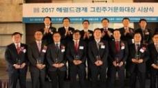 2017 헤경 그린주거문화大賞 시상식 성료…'영광의 얼굴들'