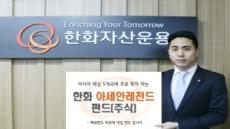 아세안 핵심 5개국 투자 '한화아세안레전트펀드' 출시